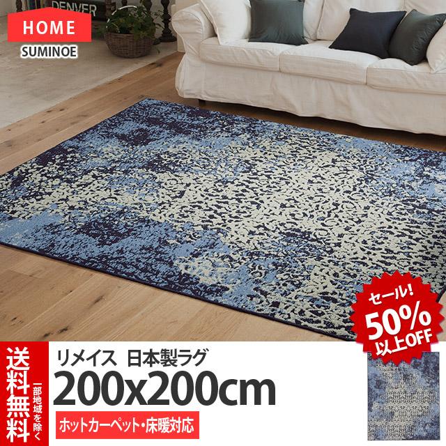 スミノエ ラグマット REMASED リメイス 200x200cm 日本製 (ブルー)