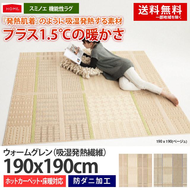 【当店人気商品】スミノエ ラグマット(日本製) WARMGLEN ウォームグレン サイズ:190x190cm(ベージュ/ブラウン)カーペット/絨毯/センターラグ/ホットカーペットカバー/スミノエ