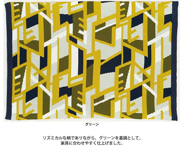 スミノエ 日本製ラグマット「ANETO(アネート)」(サイズ:110×160cm)(カラー:グリーン)