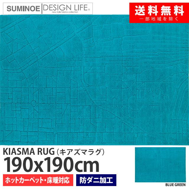 DESIGNLIFEスミノエ 日本製ラグマット「KIASMA RUG (キアズマラグ)」(サイズ:190×190cm)(カラー:ブルーグリーン)デザインライフ