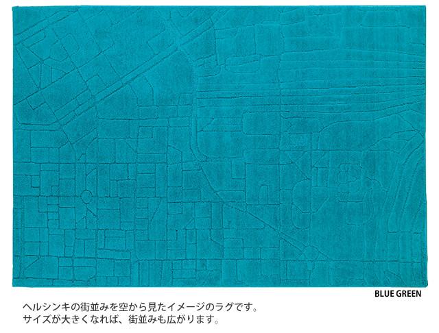 DESIGNLIFEスミノエ 日本製ラグマット「KIASMA RUG (キアズマラグ)」(サイズ:190×240cm)(カラー:ブルーグリーン)デザインライフ