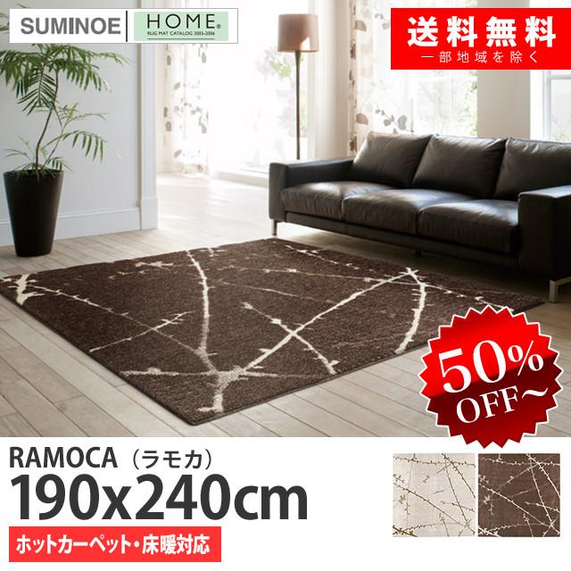 スミノエ タイ製ラグマット「RAMOCA(ラモカ)」(サイズ:190×240cm)(カラー:アイボリー/ブラウン)