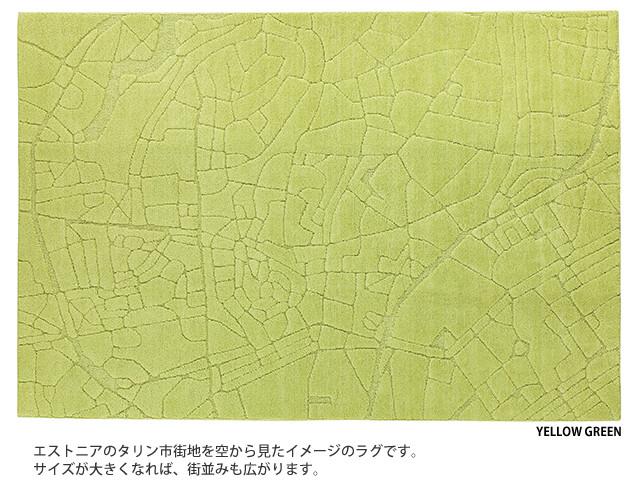 DESIGNLIFEスミノエ 日本製ラグマット「TALLINN RUG (タリンラグ)」(サイズ:90×130cm)(カラー:イエローグリーン)玄関マット デザインライフ