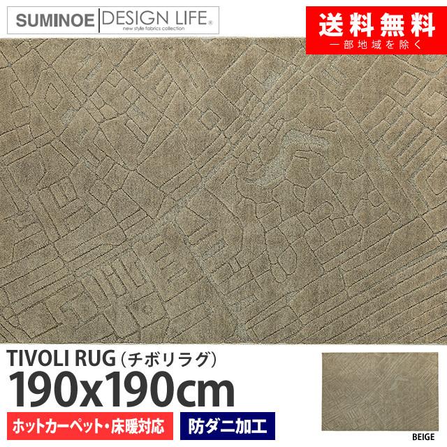 DESIGNLIFEスミノエ 日本製ラグマット「TIVOLI RUG (チボリラグ)」(サイズ:190×190cm)(カラー:イエローグリーン)デザインライフ