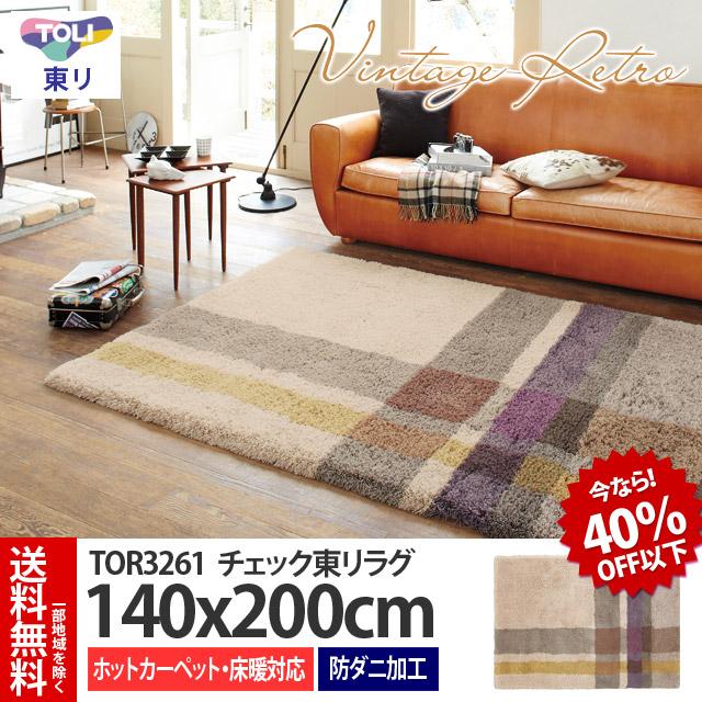 東リ ラグマット TOR3653 サイズ:140x200cm(ベージュ/チェック柄)