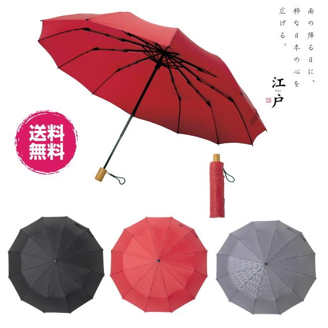 傘 mabu 12本骨折りたたみ傘 江戸 強さと 美しさと 和傘 軽量 折り畳み傘 レディース メンズ ギフト グラスファイバー 丈夫 木製 柔軟性 お気に入り マブ プレゼント 和柄 登場大人気アイテム 耐久性 高級感 長傘