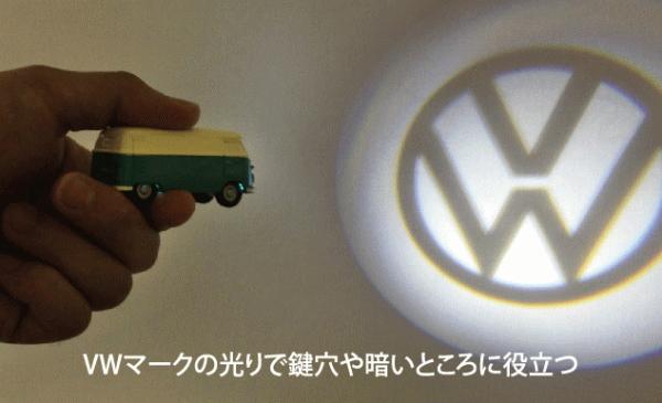 VWマークが映し出される楽しくて かわいいフォルクスワーゲンキーライト 定価の67%OFF キーホルダー LEDライト VolksWagen Key ワーゲンバスキーホルダー フォルクスワーゲンキーライト プレゼント 激安通販ショッピング ギフト light