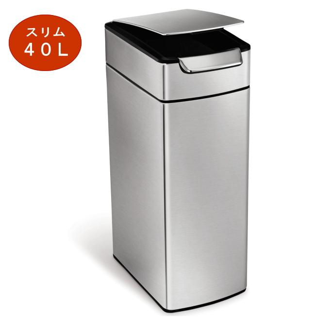シンプルヒューマン ゴミ箱 スリム タッチバー タッチバーカン 40L ダストボックス simple human 大容量 ごみ箱 お洒落 高級 業務用 家庭用