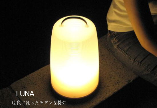 ★Lidea LUNA(月神)手提式LED电灯(现代的灯笼灯笼手电筒kyanderaruau)新生活帮助礼物包免费