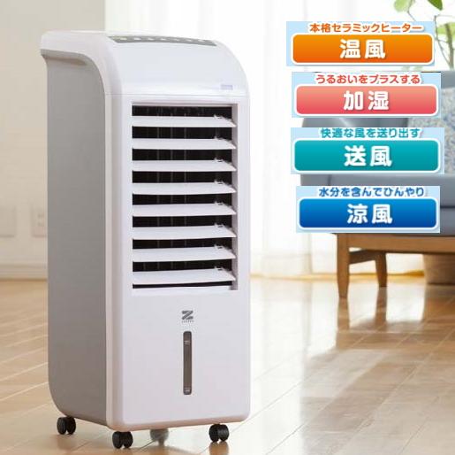 冷風機 扇風機 スリム温冷風扇 ヒート&クール涼風機 ゼンケン AHC-ZHC-1200