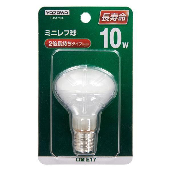 新色追加 長持ちタイプなので経済的です YAZAWA ヤザワコーポレーション 長寿命 10W 05P03Dec16 期間限定の激安セール R451710L ミニレフ球
