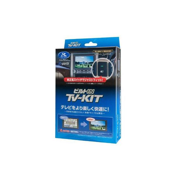 データシステム テレビキット(切替タイプ・ビルトインスイッチモデル) トヨタ用 TTV154B-B 05P03Dec16