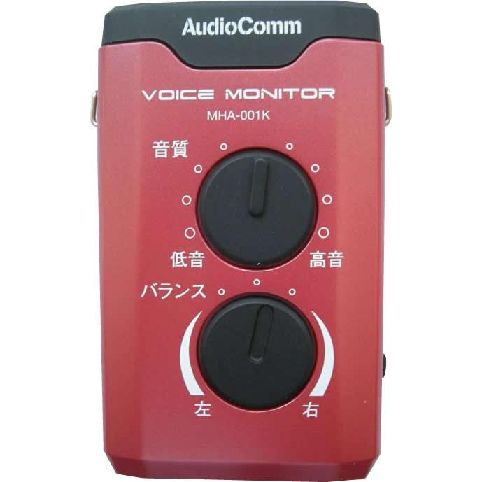 【送料無料・沖縄北海道離島は、除く】ボイスモニター001K MHA-001K 05P03Dec16
