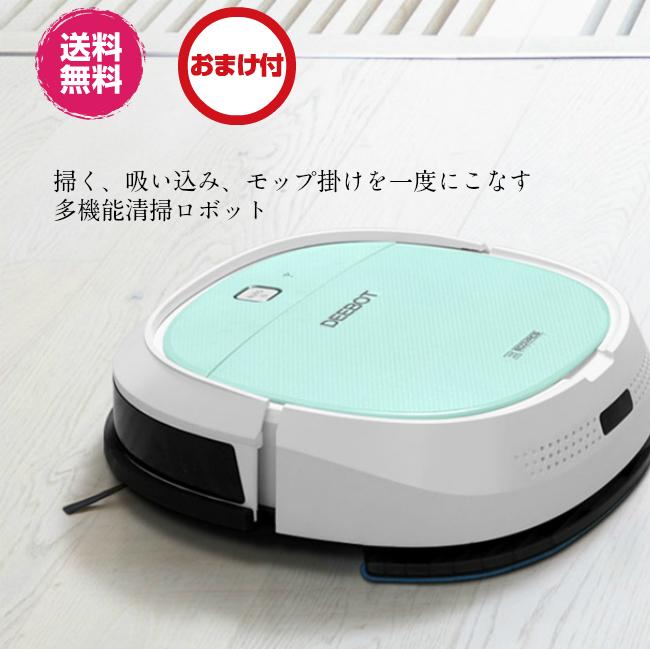 ロボット掃除機 床掃除ロボット 小型 スマホ対応 コンパクト 掃く 吸い込み モップ掛 多機能清掃ロボット DEEBOT MINI2 一人暮らし ロボットクリーナー エコバックス バレンタインデー ギフト ラッピング無料