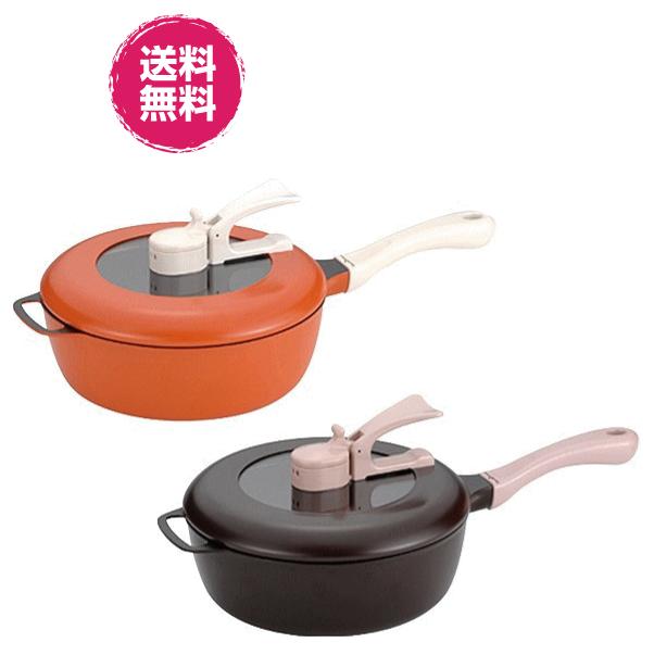 レミパン 片手鍋24cm ブラウン イエロー オレンジ フライパン 鍋 調理器具 IH調理器対応【ギフト プレゼント】 【ギフト プレゼント】