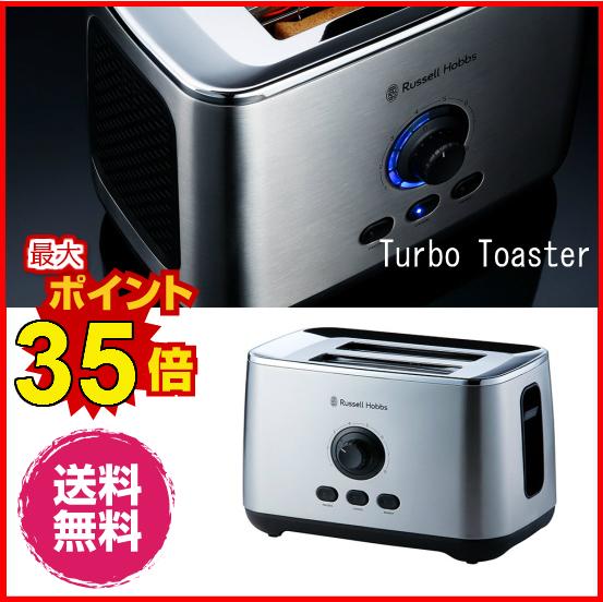 ラッセルホブス ターボトースター 7780JP Turbo Toaster 外はカリっとして、中はしっとりフワフワ 食パンを美味しく オーブン イギリス お洒落☆