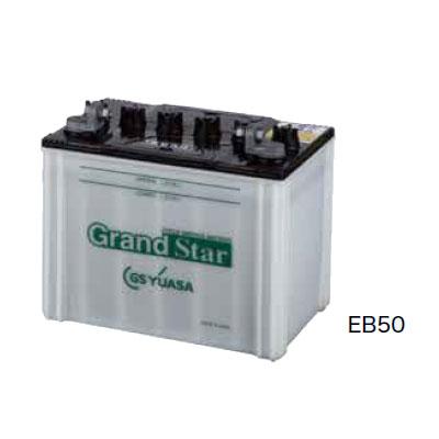 ディープサイクルバッテリー GSユアサ EB-50(EB50) 蓄電池 サイクルサービスバッテリー