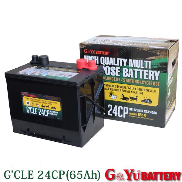 ディープサイクルバッテリーG&Yu G'cle 24CP (65Ah) 蓄電池 ジークル サイクルサービスバッテリー パーツ 密閉型ディープサイクルバッテリー 車中泊