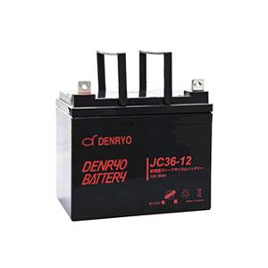 電菱製 JC36-12 ディープサイクルバッテリー 36Ah(20時間率) 蓄電池 バッテリー DC12V系 サイクルサービスバッテリー 充放電 鉛蓄電池 鉛 独立電源 オフグリッド