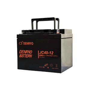 電菱製 JC40-12 ディープサイクルバッテリー 40Ah(20時間率) 蓄電池 バッテリー DC12V系 サイクルサービスバッテリー 充放電 鉛蓄電池 鉛 独立電源 オフグリッド