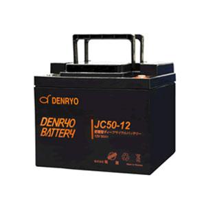 電菱製 JC50-12 ディープサイクルバッテリー 50Ah(20時間率) 蓄電池 バッテリー DC12V系 サイクルサービスバッテリー 充放電 鉛蓄電池 鉛 独立電源 オフグリッド