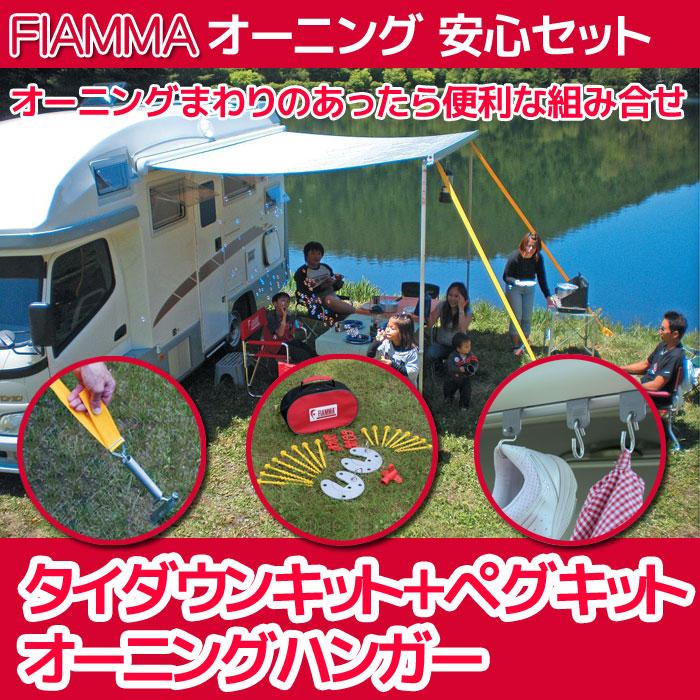 【 オーニング安心セット 】 タイダウンキット ペグキット オーニングハンガーのセット FIAMMA製 フィアマ キャンピングカー キャンピングトレーラー 車中泊