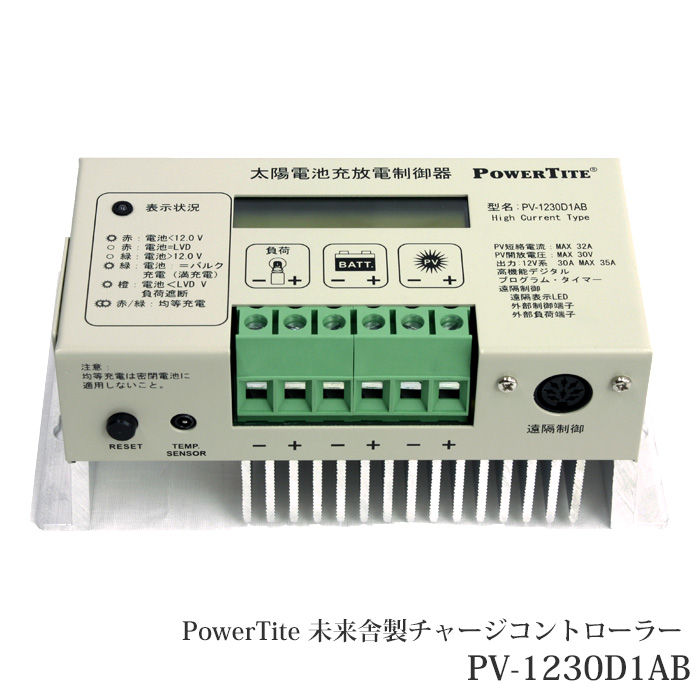 チャージコントローラー 未来舎製 PV-1230D1AB ソーラー発電 太陽光発電用 過充電防止装置 独立電源 オフグリッド ソーラー
