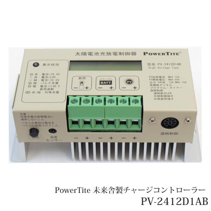 チャージコントローラー 未来舎製 PV-2412D1A ソーラー発電 太陽光発電用 過充電防止装置 独立電源 オフグリッド ソーラー