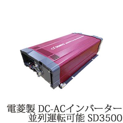 電菱製 正弦波 DC-ACインバーター SD3500 AC100V出力タイプ直流を交流 100V ( AC100V )に変換 家電製品を使用可能にする機械です。