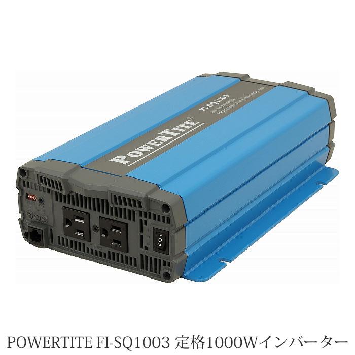 未来舎 正弦波 DC-ACインバーター FI-SQ1003 直流を交流 100V ( AC100V )に変換 家電製品を使用可能にする機械です。POWERTITE パワータイト サイン波 コンバーター インバーター 大容量