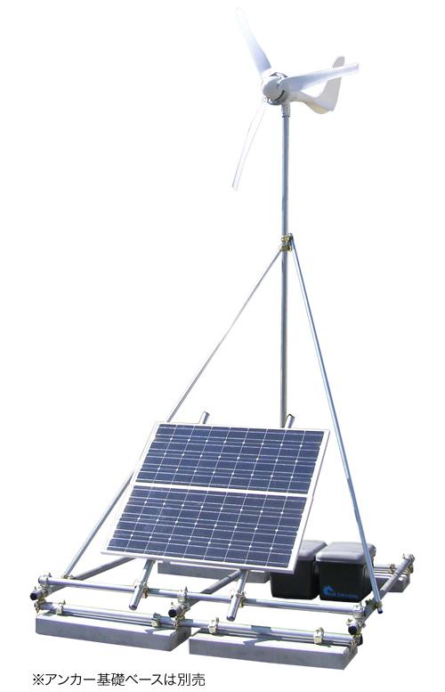 太陽光/風力ハイブリッドシステムAIR DRAGON(エアードラゴン・プロ ジェネレーター)定格出力1500W