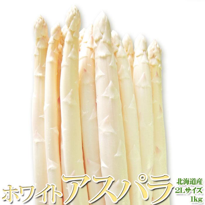 【4月中旬発送予定】ホワイトアスパラ 2L 北海道産 送料無料 2kg(1kg箱を2個まとめてお届け) ホワイト アスパラガス 白 アスパラ お取り寄せ お取り寄せグルメ 食品 野菜 道産野菜 低農薬
