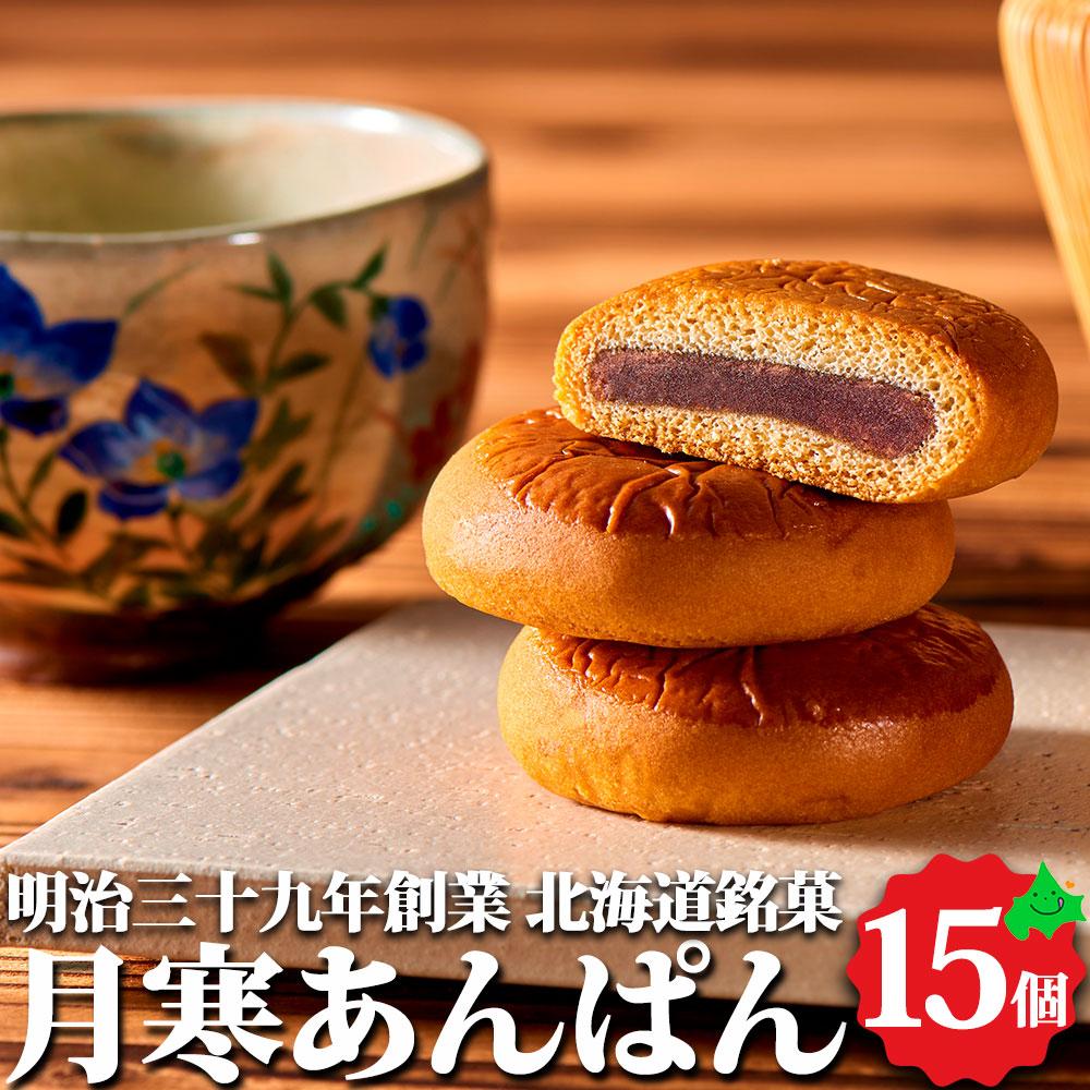 北海道 土産 お 菓子