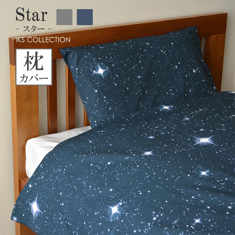 光り輝く星々が広がる掛け布団カバー 掛け布団カバー シングル150×210cm コンフォーターケース 全国どこでも送料無料 スター 綿100% 国内在庫 ベッドリネン 星座 銀河 宇宙 星空 新生活 寝具
