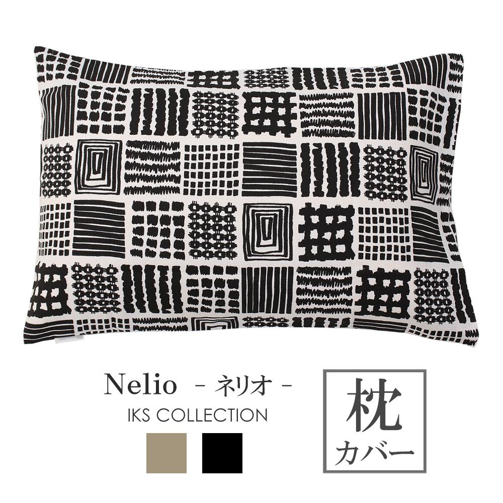 四角をモチーフにしたオシャレな枕カバー ピロケース 枕カバー M 43×63cm 綿100% ネリオ 販売 ブラック 寝具 ベージュ 商い 白 黒 モノトーン ホワイト