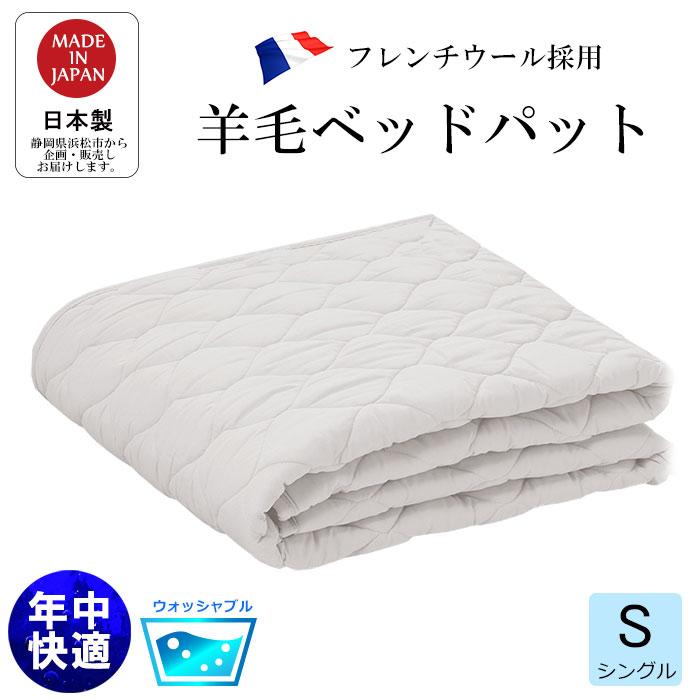 丸洗い可能 高い吸収率 買取 受注生産品 暖かい使用感 日本製 フランス ウール 100x200cm ベッドパット 洗える シングル 丸洗い
