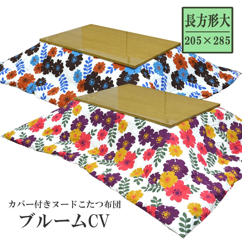 カバー付き ヌードこたつ布団 ブルームCV 長方形 大 205x285 cm 花柄 あたたかい 洗濯可