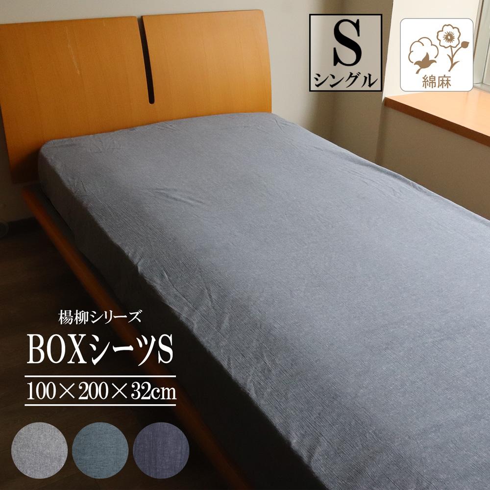 楊柳が織りなす清涼感のある風合いのベッドシーツシンプルで使いやすいシングルサイズ ボックスシーツ 贈呈 ベッドシーツ シングルサイズ 100cm×200cm×32cm 楊柳 シンプル BOXシーツ ネイビー ブルー 贈り物 無地 グレー