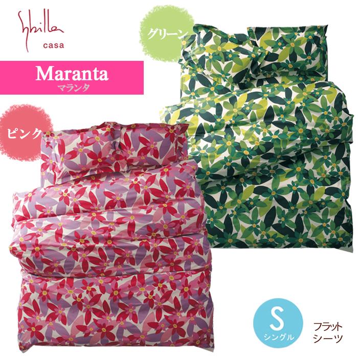 シビラのオリジナルテキスタイル シビラ マランタ フラットシーツ シングル 150×260cm 日本製 綿100% ベッドリネン bed 高品質新品 別倉庫からの配送 10P27May16 Linen