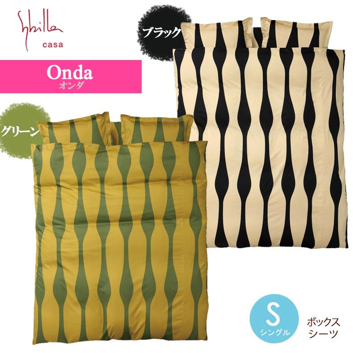 シビラのオリジナルテキスタイル シビラ オンダ オーバーのアイテム取扱☆ ボックスシーツ 公式通販 シングル 100×200×30cm ベッドリネン 10P27May16 綿100% bed Linen 日本製