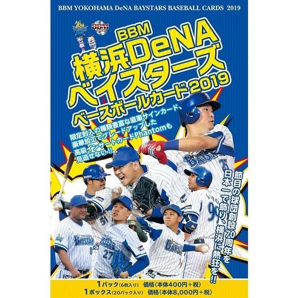 BBM 横浜DeNAベイスターズ ベースボールカード 2019[ボックス]