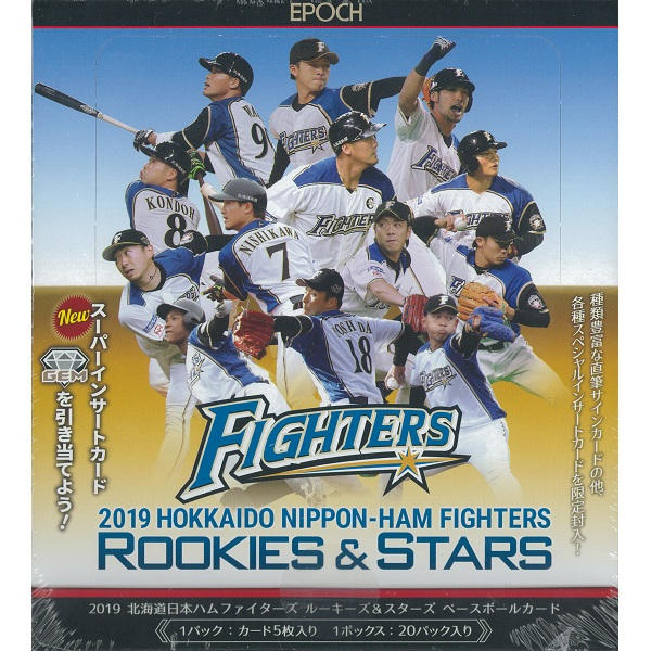 EPOCH 2019 ROOKIES & STARS/ルーキーズ&スターズ 北海道日本ハムファイターズ[ボックス]
