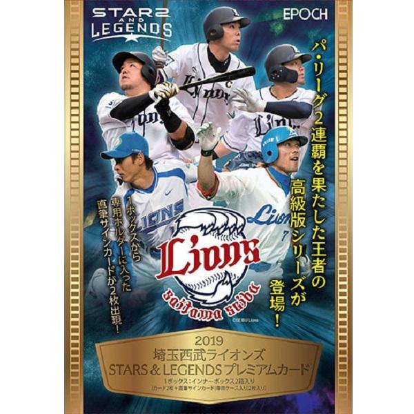 EPOCH 2019 埼玉西武ライオンズ STARS & LEGENDS/スターズ&レジェンズ[ボックス]