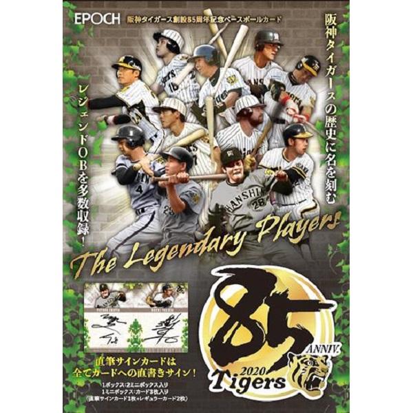 EPOCH 2020 阪神タイガース 創設85周年記念 「The Legendary Players」[ボックス]