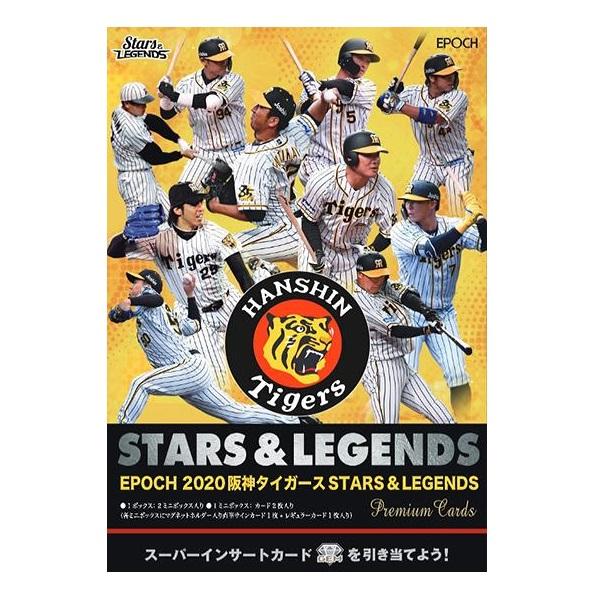 EPOCH 2020 阪神タイガース STARS & LEGENDS/スターズ&レジェンズ[ボックス]