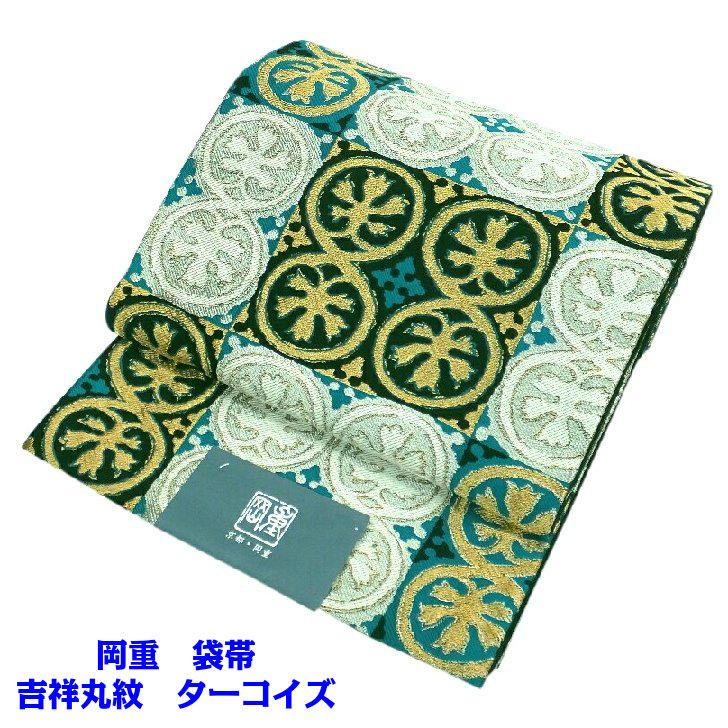 岡重 袋帯 吉祥丸紋 ターコイズ 【現品限り】