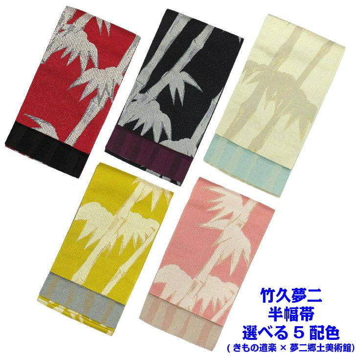 金糸を織り込んだ竹柄がシンプルで美しい帯です 5配色の中から選べます 竹久夢二 大幅にプライスダウン 浴衣帯 売り込み 半幅帯 きもの道楽×夢二郷土美術館 両面小袋帯 選べる5配色