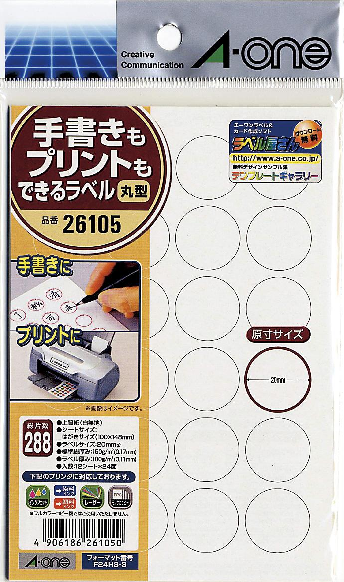 OAラベル ラベル ラベルシール 新作 人気 エーワン 手書きもプリントもできるラベル丸型 336片 26103 12シート入 値引き 15mm メール便対象商品