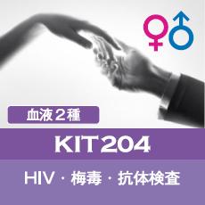 【送料無料】KIT204アイラボの「HIV·梅毒抗体検査」【メール便不可】【あす楽対応】
