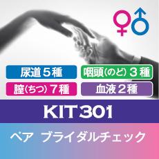 【送料無料】KIT301 アイラボの「ペアのブライダルチェック」【あす楽対応】【メール便不可】